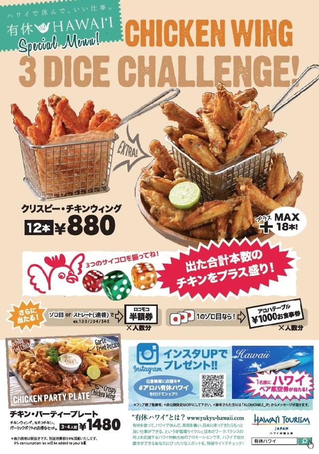 メガ盛!チキン祭り「インスタUPでハワイへGO!!」キャンペーン