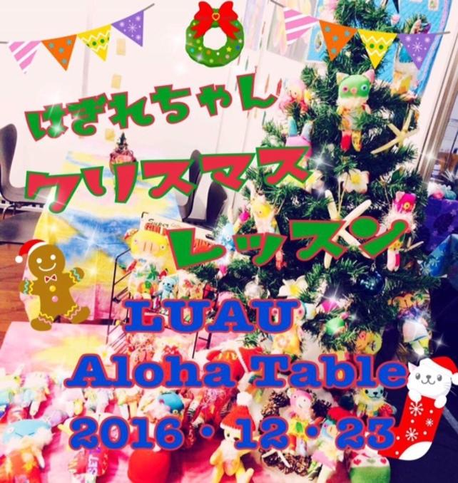 12/23(金)「はぎれちゃん☆クリスマスレッスン」開催!!