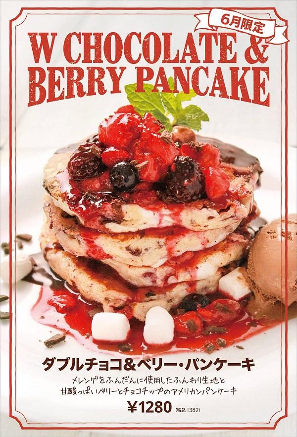 【6月】マンスリー・パンケーキ/ダブルチョコ&ベリー