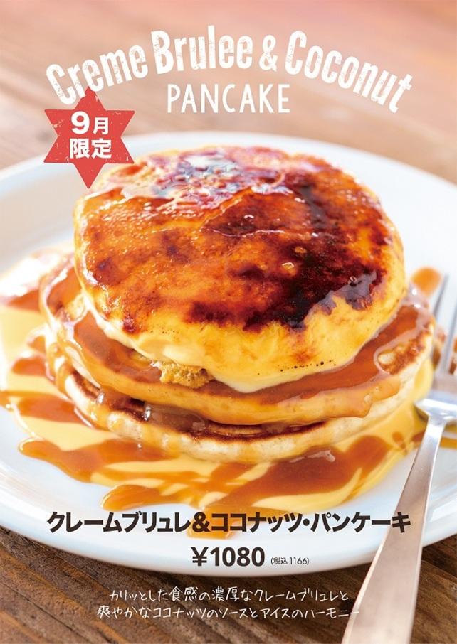 【9月】マンスリー・パンケーキ/クレームブリュレ&ココナッツ