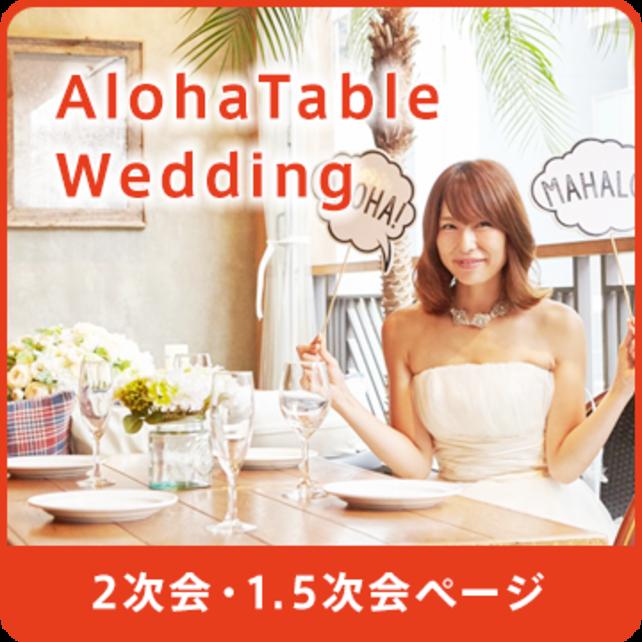 アロハテーブル2次会専用ページOPEN