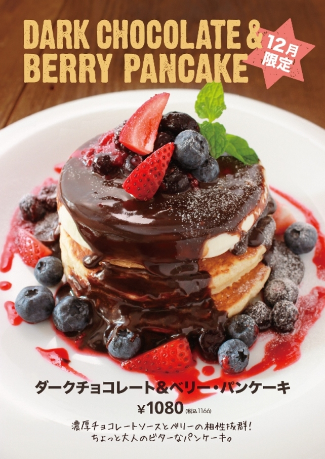 12月限定!ダークチョコレート&ベリー・パンケーキ