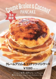 3月限定! クレームブリュレ&ココナッツ・パンケーキ