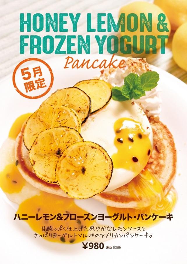 5月限定! ハニーレモン&フローズンヨーグルトパンケーキ