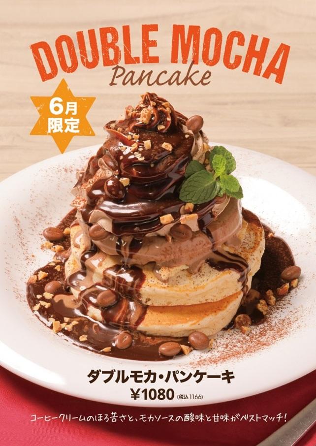 6月限定! ダブルモカ・パンケーキ